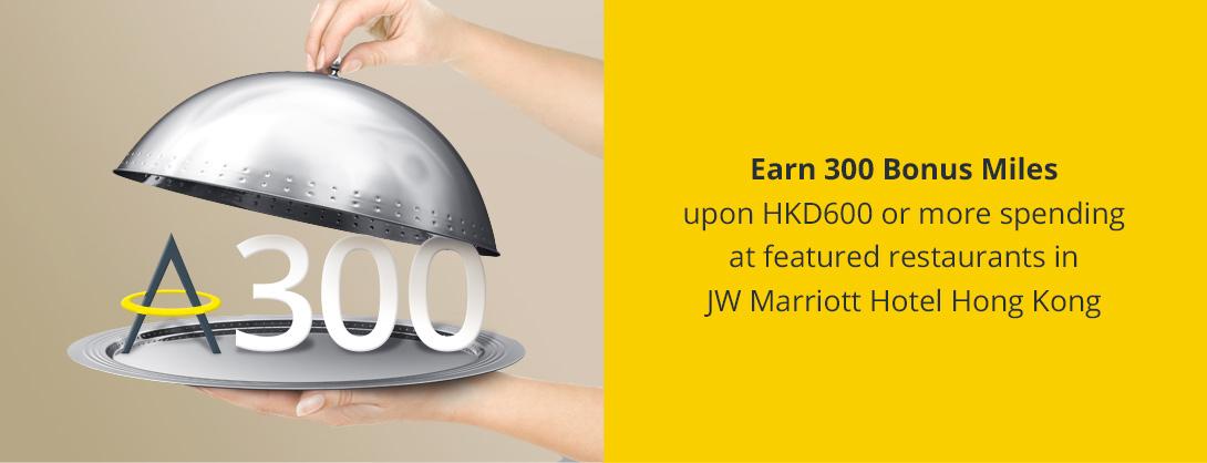 Earn 300 Bonus Miles upon HKD600 or more spending at featured restaurants in JW Marriott Hotel Hong Kong